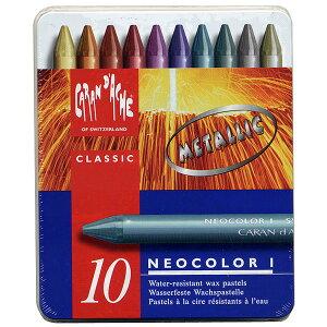 カランダッシュ CARAND'ACHE パステル ネオカラーI 7004-310 メタリックカラー10色(缶入)【 プレゼント ギフト 】【ペンハウス】 (2600)
