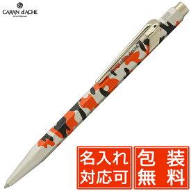 【限定品】ボールペン 名入れ カランダッシュ ボールペン 849 カモ タンジーオレンジ CARAND'ACHE 名前入り 1本から 名前入りボールペン 名入れボールペン プレゼント 男性 女性 高級ボールペン
