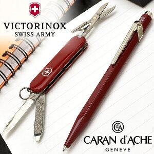 ボールペン カランダッシュ ボールペン 限定品 スイス クラシック 849+ビクトリノックス レッドナイフ NF8496-080 CARAND'ACHEプレゼント 父の日 男性 女性 おしゃれ 高級ボールペン 高級