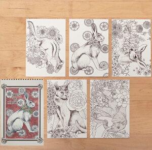 カルトドゥコロリアージュ ポストカードブック GCC03 いきもの Cartes de Coloriage 塗り絵 ぬり絵 ぬりえ 色塗り 色ぬり 大人の塗り絵 楽しい 可愛い かわいい 万年筆