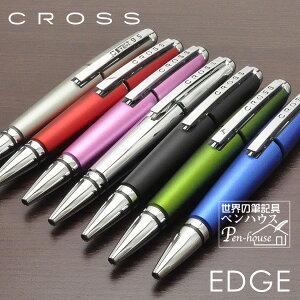 【ジェルインク替え芯付き】ボールペン 名入れ クロス ローラーボール エッジ 全7色 CROSS 名前入り 1本から 名前入りボールペン おしゃれ かっこいい シンプル プレゼント 男性 女性 高級ボ