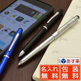 【あす楽対応】ボールペン 名入れ クロス 多機能ペン テックスリー プラス AT0090 全3色 TECH3+ CROSS 複合筆記具 複合ペン マルチペン ボールペン黒・赤+ペンシル0.5mm+スタイラス プレゼント ギフト 名前入り 名入り【OKM3】