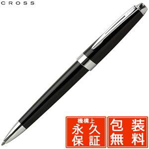 ボールペン 名入れ クロス ボールペン アベンチュラ ブラック AT0152-1 CROSS 名入り 名前入り 1本から 名前入りボールペン プレゼント 男性 女性 おしゃれ かっこいい 高級 高級ボールペン高級