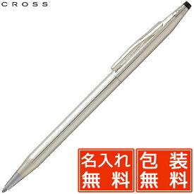 ボールペン 名入れ クロス ボールペン クラシックセンチュリー H3002 スターリングシルバー CROSS 名前入り 1本から 名前入りボールペン 名入れボールペン プレゼント 男性 女性 おしゃれ 高級 高級ボールペン【OKM3】