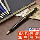 【あす楽対応】ボールペン 名入れ クロス ボールペン センチュリーII 全7色 CROSS 名前入り 1本から 名前入りボールペ…