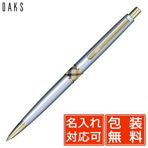 ボールペン 名入れ ダックス ボールペン ハウスチェックシリーズ クロスリング 66-1231-244 メタルブルー DAKS 名前入り 1本から 名入れボールペン プレゼント 男性 女性 おしゃれ かわいい 可愛