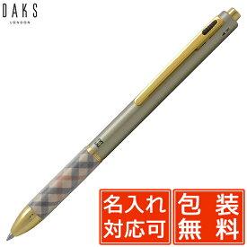 ボールペン 名入れ ダックス 多機能ペン ハウスチェックシリーズ ブリーズ3 ゴールド 66-1224-279 DAKS 名前入り 1本から 名前入りボールペン 名入れボールペン 2色ボールペン 0.5mm シャープペンシル 複合筆記具 プレゼント 男性 女性 高級ボールペン
