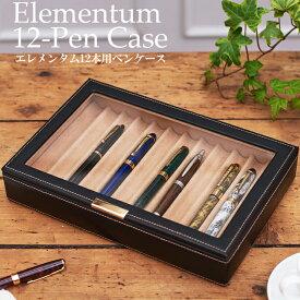 デスクアクセサリー Elementum(エレメンタム) 240-457 ペンケース 12本入 【ペンハウス】(8000)