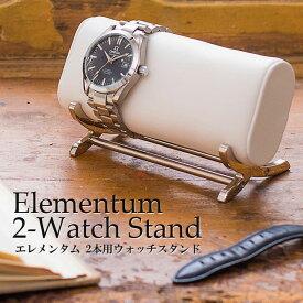 【ポイント最大10倍!9日20:00開始】デスクアクセサリー Elementum(エレメンタム) ウォッチスタンド 2本用 ホワイト 240-461W 腕時計 腕時計スタンド 腕時計置き おしゃれ シンプル ギフト プレゼント 父の日 母の日