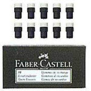 ファーバーカステル 消しゴム 188200 トゥワイス用 10個入り (2000)