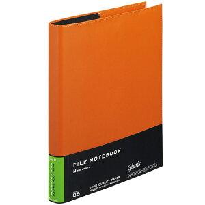 マルマン ジウリス B5サイズ カバーファイルタイプ ダブロック F509A-09 オレンジ maruman かっこいい おしゃれ ルーズリーフ ビジネス 男性 女性 ギフト プレゼント 高級文房具