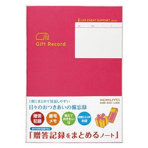コクヨ ライフイベントサポートシリーズ LES-R103 贈答記録をまとめるノート KOKUYO 贈答 記録 贈答品 メモ 文房具