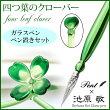 Pent〈ペント〉by池原敬ガラスペン+ペン置きセット四つ葉のクローバー
