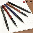 開明 万年毛筆 マーブル MA620 【ペンハウス】(6000)
