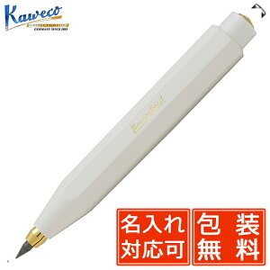 名入れ シャーペン カヴェコ シャープペンシル 3.2mm クラシックスポーツ ホワイト CSP-WH KAWECO ペンシル 3.2 名前入り 1本から プレゼント 男性 女性 高級 高級シャープペンシル 高級筆記具【OKM1