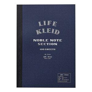 kleid(クレイド) LIFE×kleid ノーブルノートA5 2mm方眼 ネイビー 8958 ノート ノーブルノート おしゃれ 可愛い 方眼