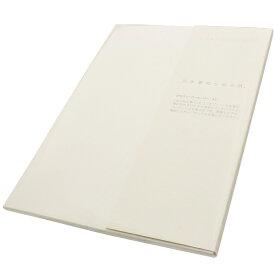 神戸派計画 A5サイズ GRAPHILO (グラフィーロ) 01-00132 断裁紙 無地【 プレゼント ギフト 】【ペンハウス】 (800)【OKM5】