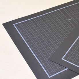 黒い原稿用紙 400字詰原稿用紙 B5 サイズ 黒い 原稿用紙 ブラックペーパー 黒い紙 400文字 400字詰め おしゃれ 文房具