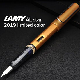 ラミー LAMY 万年筆 限定品 アルスター 2019年限定カラー ブロンズ X/L27BR- 【ペンハウス】(5000)