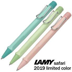 ラミー LAMY ボールペン 2019年限定カラー サファリ パステル L236 【ペンハウス】(2500)