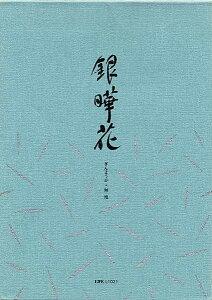ライフ 便箋 銀曄花(無地) 10冊セット L1021 【 プレゼント ギフト 】【ペンハウス】 (4300)【OKM5】