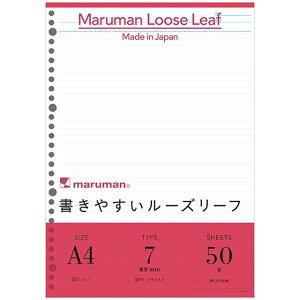マルマン 書きやすいルーズリーフ A4 30穴 メモリ入り7mm罫 50枚 L1100 maruman a4 かわいい 可愛い おしゃれ シンプル 横罫