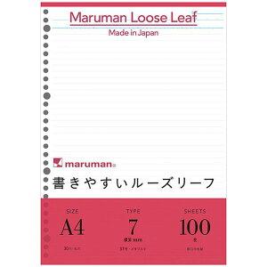 マルマン 書きやすいルーズリーフ A4 30穴 メモリ入り7mm罫 100枚 L1100H maruman a4 かわいい 可愛い おしゃれ シンプル 横罫