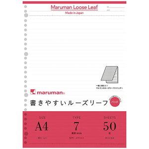 マルマン 書きやすいルーズリーフパッド A4 30穴 メモリ入7mm罫 50枚 L1100P maruman a4 かわいい 可愛い おしゃれ シンプル 横罫