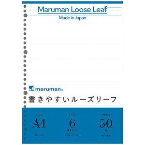 マルマン 書きやすいルーズリーフ A4 30穴 メモリ入り6mm罫 50枚 L1101 maruman a4 かわいい 可愛い おしゃれ シンプル 横罫