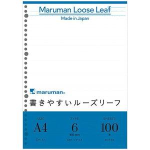 マルマン 書きやすいルーズリーフ A4 30穴 メモリ入り6mm罫 100枚 L1101H maruman a4 かわいい 可愛い おしゃれ シンプル 横罫