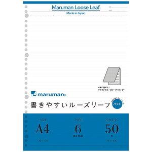 マルマン 書きやすいルーズリーフパッド A4 30穴 メモリ入6mm罫 50枚 L1101P maruman a4 かわいい 可愛い おしゃれ シンプル 横罫