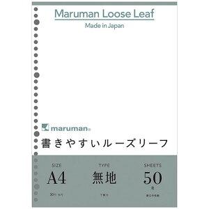 マルマン 書きやすいルーズリーフ A4 30穴 無地 50枚 L1106 maruman a4 かわいい 可愛い おしゃれ シンプル