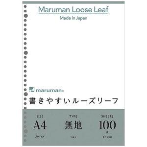 マルマン 書きやすいルーズリーフ A4 30穴 無地 100枚 L1106H maruman a4 かわいい 可愛い おしゃれ シンプル