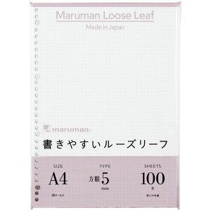 マルマン 書きやすいルーズリーフ A4 30穴 5mm方眼罫 100枚 L1107H maruman a4 かわいい 可愛い おしゃれ シンプル 方眼