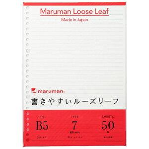 マルマン 書きやすいルーズリーフ B5 26穴 メモリ入り7mm罫 50枚 L1200 maruman b5 かわいい 可愛い おしゃれ シンプル 横罫