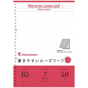 マルマン 書きやすいルーズリーフパッド B5 26穴 メモリ入7mm罫 50枚 L1200P maruman b5 かわいい 可愛い おしゃれ シンプル 横罫
