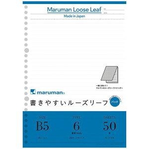 マルマン 書きやすいルーズリーフパッド B5 26穴 メモリ入6mm罫 50枚 L1201P maruman b5 かわいい 可愛い おしゃれ シンプル 横罫