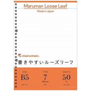 マルマン 書きやすいルーズリーフ B5 26穴 7mm罫 50枚 L1202 maruman b5 かわいい 可愛い おしゃれ シンプル 横罫