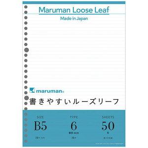 マルマン 書きやすいルーズリーフ B5 26穴 6mm罫 50枚 L1203 maruman b5 かわいい 可愛い おしゃれ シンプル 横罫