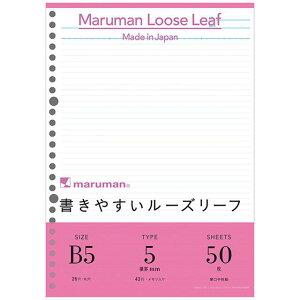 マルマン 書きやすいルーズリーフ B5 26穴 5mm罫 50枚 L1204 maruman b5 かわいい 可愛い おしゃれ シンプル 横罫
