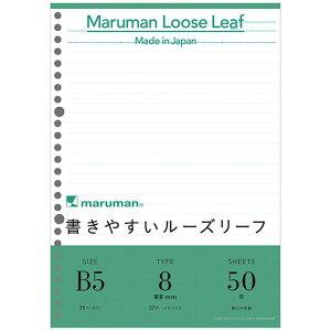 マルマン 書きやすいルーズリーフ B5 26穴 メモリ入り 8mm罫 50枚 L1205 maruman b5 かわいい 可愛い おしゃれ シンプル 横罫