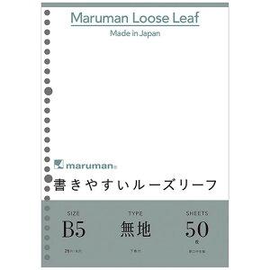 マルマン 書きやすいルーズリーフ B5 26穴 無地 50枚 L1206 maruman b5 かわいい 可愛い おしゃれ シンプル