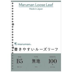 マルマン 書きやすいルーズリーフ B5 26穴 無地 100枚 L1206H maruman b5 かわいい 可愛い おしゃれ シンプル