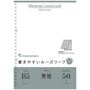 マルマン 書きやすいルーズリーフパッド B5 26穴 無地 50枚 L1206P maruman b5 かわいい 可愛い おしゃれ シンプル