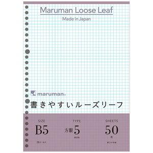 【ポイント最大10倍!9日20:00開始】マルマン 書きやすいルーズリーフ B5 26穴 5mm方眼罫 50枚 L1207 maruman b5 かわいい 可愛い おしゃれ シンプル 方眼