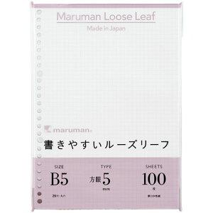 マルマン 書きやすいルーズリーフ B5 26穴 5mm方眼罫 100枚 L1207H maruman b5 かわいい 可愛い おしゃれ シンプル 方眼