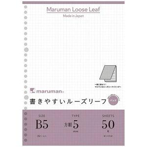 マルマン 書きやすいルーズリーフパッド B5 26穴 5mm方眼罫 50枚 L1207P maruman b5 かわいい 可愛い おしゃれ シンプル 方眼
