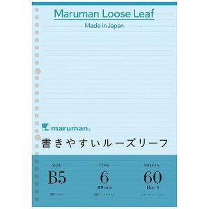 マルマン 書きやすいルーズリーフ カラーリーフ ブルー B5 26穴 6mm罫 60枚 L1231-02 maruman b5 かわいい 可愛い おしゃれ シンプル 横罫