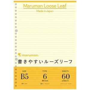 マルマン 書きやすいルーズリーフ カラーリーフ イエロー B5 26穴 6mm罫 60枚 L1231-04 maruman b5 かわいい 可愛い おしゃれ シンプル 横罫