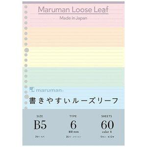 マルマン 書きやすいルーズリーフ ラーリーフ アソート5色 B5 26穴 6mm罫 60枚 L1231-99 maruman b5 かわいい 可愛い おしゃれ 横罫